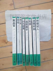 当代外国流行小说名篇丛书---烈焰、黑品官、食人鱼、山火迷案、血浆黑手、陷阱、杀戮时刻、终极证人[八册合售]