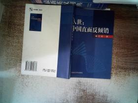 入世中国直面反倾销