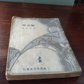 民国20年上海开明书店出版《秋之泪》一册全