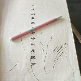 王氏皮肤科资料配方