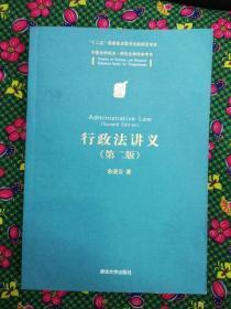 中国法学前沿·研究生教学参考书:行政法讲义(第二版)
