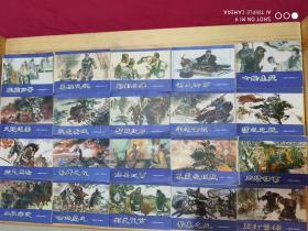 陕西版三国演义连环画。1-20册全