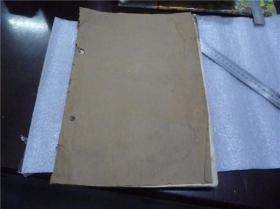 王恍忠61年书稿完稿《黄河巨变》8开本,70张全