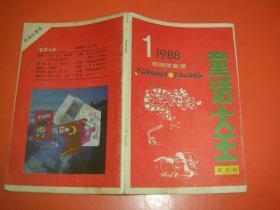 童话大王1988.1
