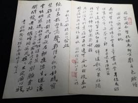【全场保真】著名诗人 徐定戡(1916 - 2009)毛笔诗稿两页 写在英文纸背面