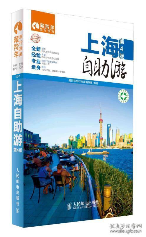 藏羚羊自助游系列:上海自助游(第4版)