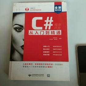 C#从入门到精通(配1dvd)