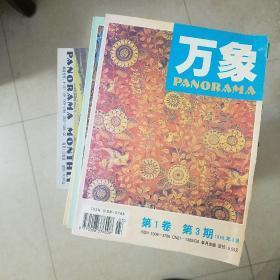万象 第一卷第二卷第三卷等 其中2002年2003年齐全 目录见照片 共89册合售