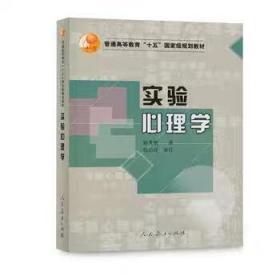 二手正版  实验心理学 郭秀艳 人民教育出版社