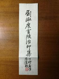 不妄不欺斋之九百八十一:魏隐儒书名题签出版原稿,35.5*9.2厘米,有落款、钤印,漂亮。附出版物资料图(不提供实物)