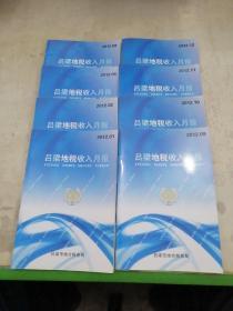 吕梁地税收入月报(2012年第1 2 5 8 9 10 11 12月)