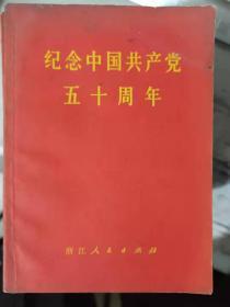 《纪念中国共产党五十周年》