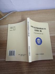 《中华人民共和国职业卫生法规汇编》  新a架3层