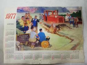 年历——1977年(毕业考试)