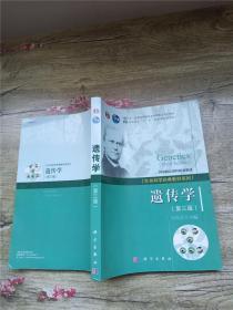 遗传学 第三版【内有笔迹】【书脊受损】
