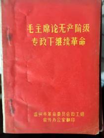 《学习资料 第43辑 毛主席论无产阶级专政下继续革命》