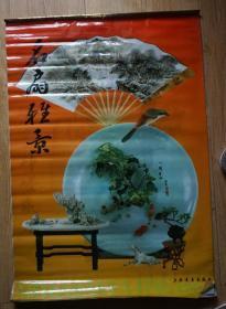 1994年名扇雅景挂历12张全高70厘米宽50厘米 原物拍照 塑料画面有折痕无衬纸 上海书画出版社出版