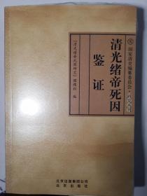 清光绪帝死因鉴证【全新塑封】