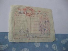 1973年5月徐州市统一发货票(住宿费)一枚【编号1024404】