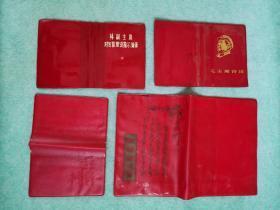 红宝书塑料皮四个(一个32开,三个64开)