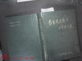 南昌县直机关工作部门史1949-1992