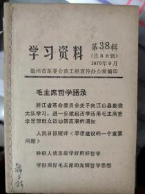 《学习资料 第38辑(总88辑)》浙江省革命委员会关于向江山县勤俭大队学习,进一步掀起活学活用毛主席哲学思想群众运动新高潮的通知、种田人就是能学好用好哲学.........