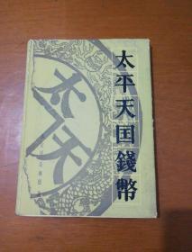 太平天国钱币 ,精装本16开,1983年一版一印,印数3000册    (马定祥先生签赠本)