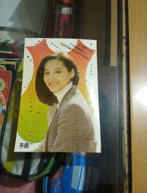 朱茵明信片