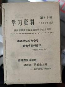 《学习资料 第45辑》继续发扬艰苦奋斗 勤俭节约的作风——丰收以后怎样办?、四好连队运动是政治建厂的必由之路——北京针织总厂调查报告