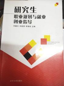 研究生职业规划与就业创业指导