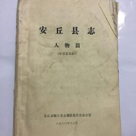 安丘县志 人物篇(征求意见稿)油印版本