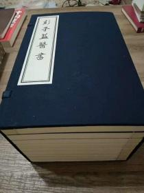 彭子益医书(套装共10册)全新未开封