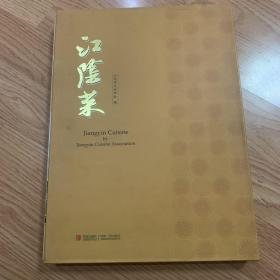 江阴菜(盒装)