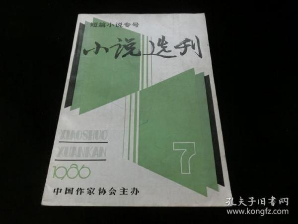 小说选刊1986年第7期