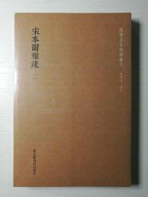 国学基本典籍丛刊:宋本尔雅疏(套装共2册)