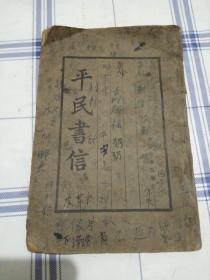 平民书信(民国旧书)