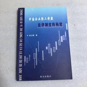 中国企业职工持股法律制度的构建(印3000册)