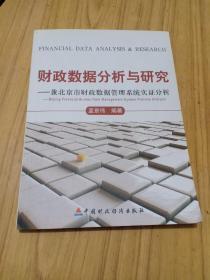 财政数据分析与研究:兼北京市财政数据管理系统实证分析