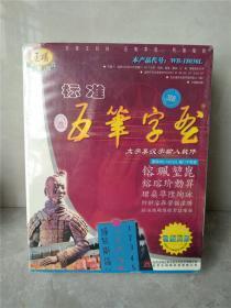 标准五笔字型WB-18030L大字集汉字输入软件(全新塑封)