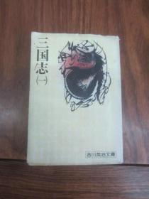 三国志(一) 日文原版