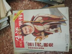三联生活周刊  2007年第40期