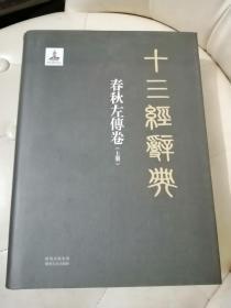 十三经辞典春秋左传卷(上 册)