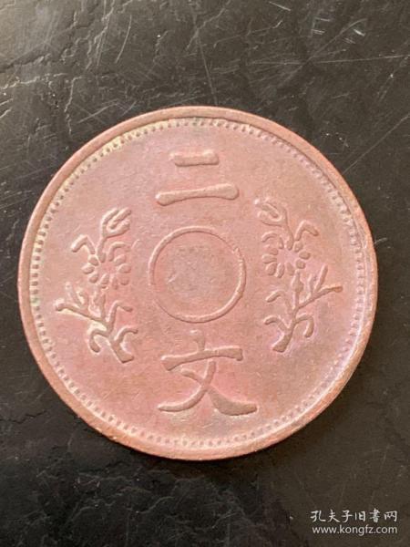 大清铜币双花二文一枚