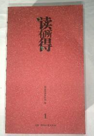 读有所得(1——11)差第7期