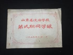 1959年山东省政治学校第二期同学录•收录全省各地区干部名录•稀见!