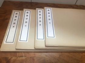 B-0255日本清雅堂珂罗版精印刊 《南画手法》梅、兰、竹、菊4册全 线装大开本38*26*3厘米