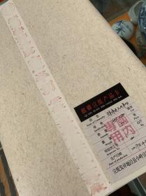泾县 小岭 特皮六尺半切 宣纸 50张