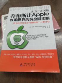 从为什么开始  乔布斯让apple红遍世界的黄金圈法则