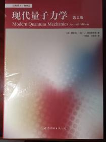 现代量子力学 第2版【全新塑封】