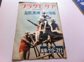1—侵华史料——1938年日本大开本 原版画报期刊;历史资料 侵华资料 大量历史老照片 图片